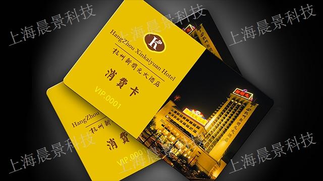 上海杨浦印刷刮刮卡制造商 诚信互利「上海晨景科技供应」