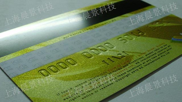 上海靜安提貨刮刮卡生產時間 研發定制「上海晨景科技供應」