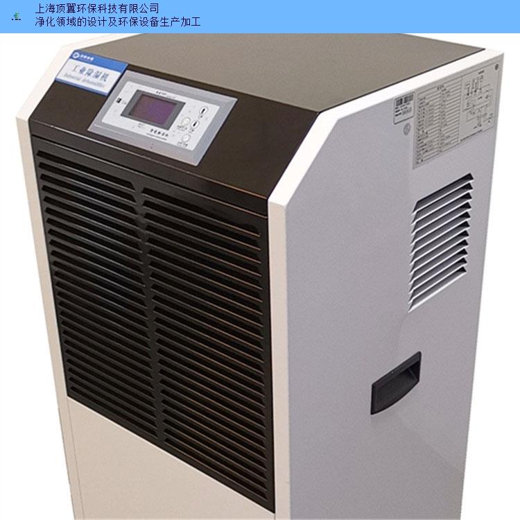 江苏多功能工业除湿机系列详情 值得信赖 上海顶翼环保科技供应