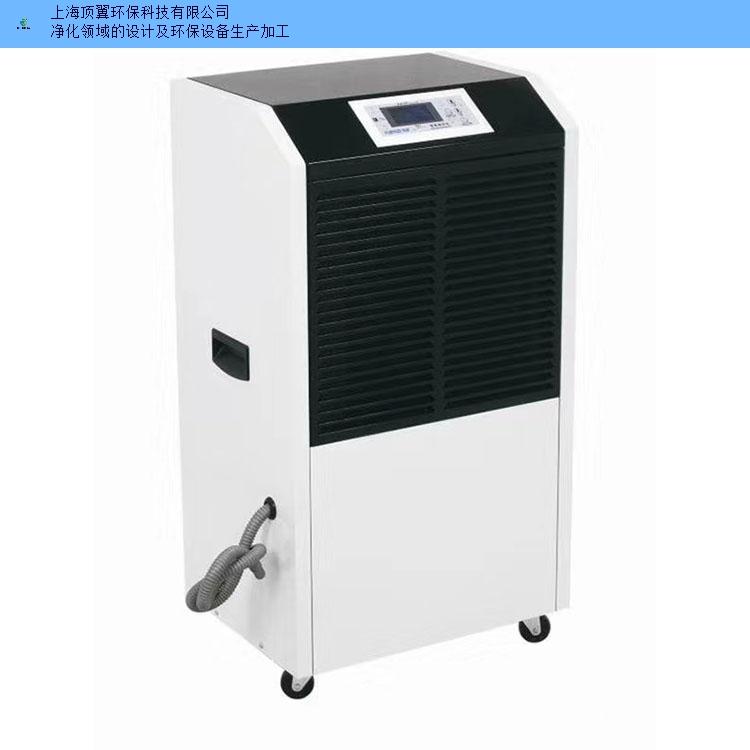 江苏中型工业除湿机系列技术要求 欢迎来电 上海顶翼环保科技供应
