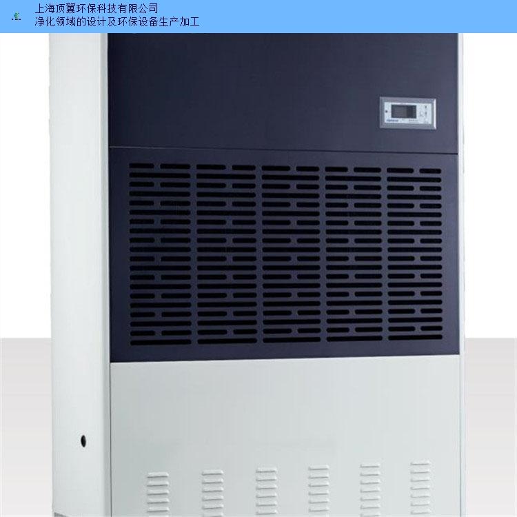 江苏多功能工业除湿机系列规格尺寸齐全 诚信互利 上海顶翼环保科技供应
