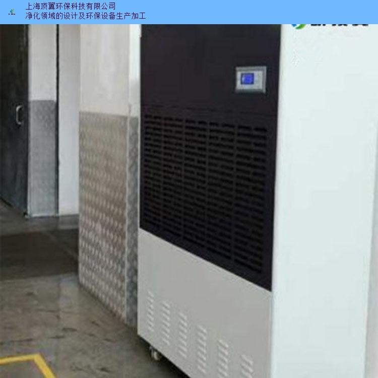 江苏工业除湿机系列详情 创新服务 上海顶翼环保科技供应