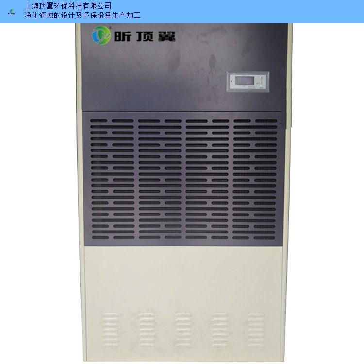 江苏自动工业除湿机系列优质商家 值得信赖 上海顶翼环保科技供应