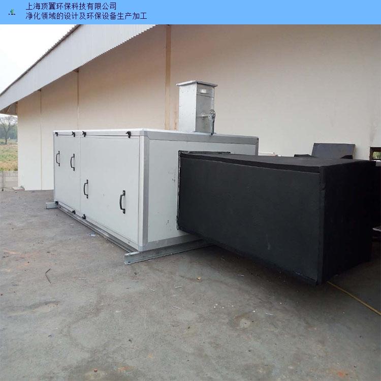 江苏正规空气净化设备量大从优 诚信互利 上海顶翼环保科技供应