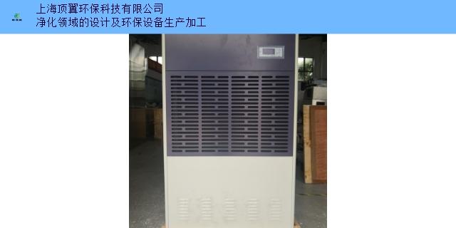 江苏落地式除湿机可以定做吗 上海顶翼环保科技供应