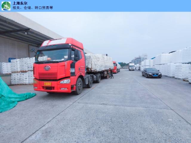 上海陆运化妆品保税区清关 诚信服务「上海东尔国际货物运输代理供应」