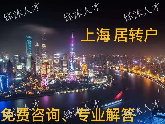 黃浦區五大新城積分落戶政策「上海鐸沐人才管理服務供應」
