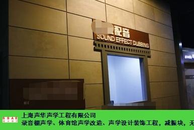 浙江配音室装修公司 信息推荐「上海声华声学工程供应」