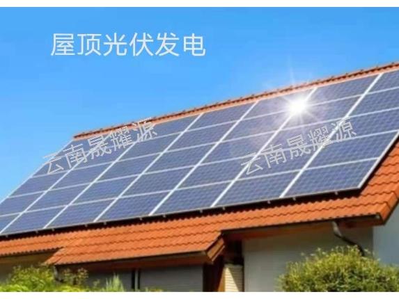 云南儲能光伏發電廠家 云南晟耀源新能源科技供應