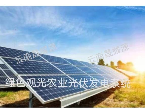 云南聚能光伏发电安装公司哪家好 云南晟耀源光伏发电供应