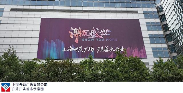 寶山區自身戶外廣告發布免費咨詢