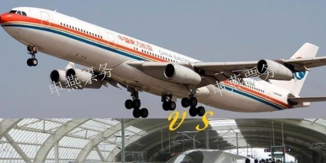 紹興汽車零部件票務旅行服務好「上海申燕票務代理供應」