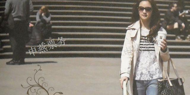 芜湖家居装饰票务旅行机型「上海申燕票务代理供应」