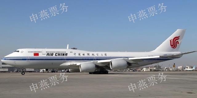 浦東新區商旅航旅平臺票務代理「上海申燕票務代理供應」