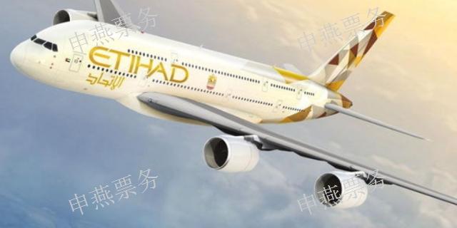 黄浦区电子产品航旅平台低折扣「上海申燕票务代理供应」