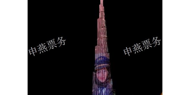 芜湖商旅国际国内机票低折扣「上海申燕票务代理供应」