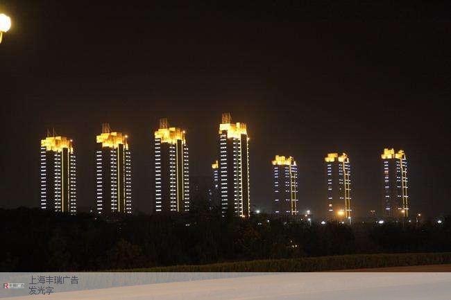 上海杨浦区建筑灯光亮化工程厂商 欢迎来电「上海丰瑞广告供应」