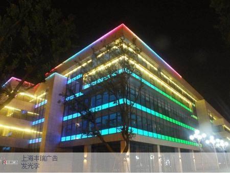 上海浦东新区建筑灯光亮化认真负责 铸造辉煌「上海丰瑞广告供应」