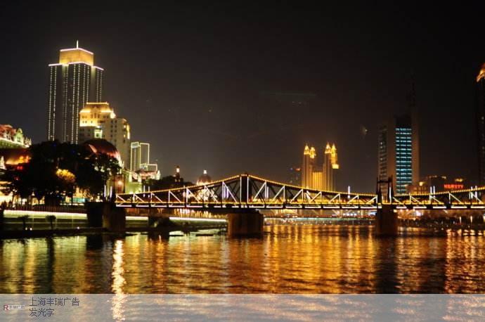 上海长宁区商业街灯光亮化安装放心可靠 服务为先「上海丰瑞广告供应」