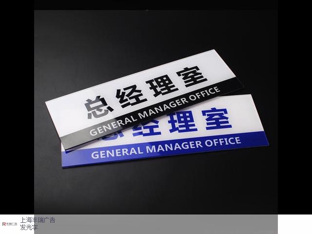 上海静安区本地标识标牌标准 欢迎咨询「上海丰瑞广告供应」