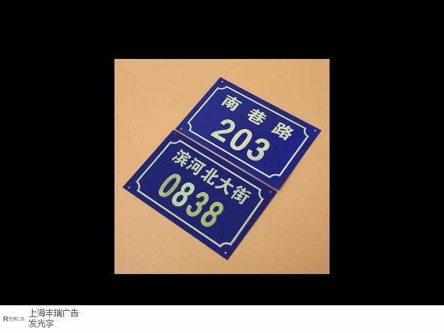 上海地区耐用性高标识标牌设计 和谐共赢「上海丰瑞广告供应」