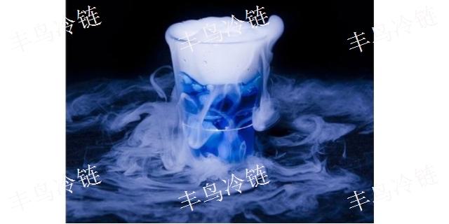 河南蛋白质干冰运输采集与运输「上海丰鸟冷链物流供应」