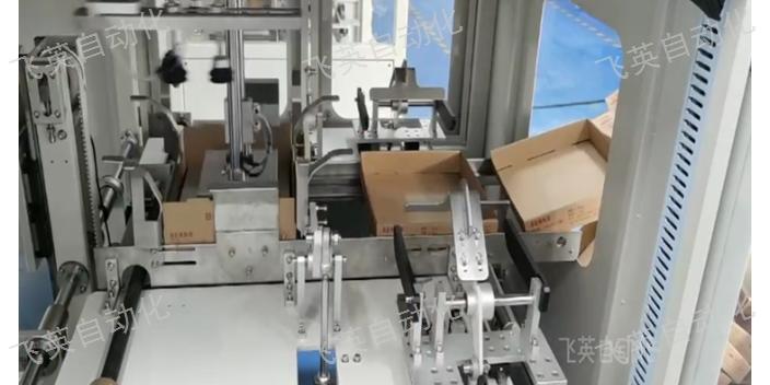 黑龙江定制折盒机怎么用 欢迎来电 飞英自动化设备供应
