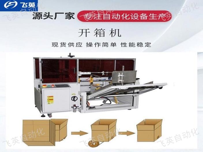 天津自动开箱机机械结构 诚信服务「飞英自动化设备供应」
