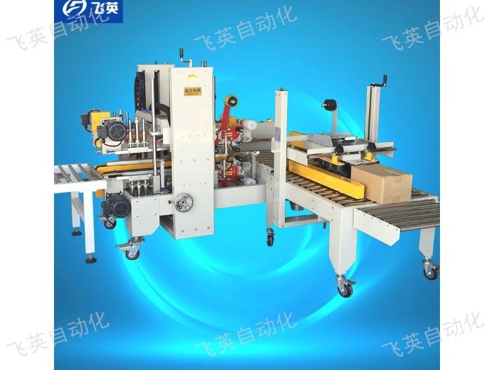 贵州自动折盖封箱机联系方式 诚信服务 飞英自动化设备供应
