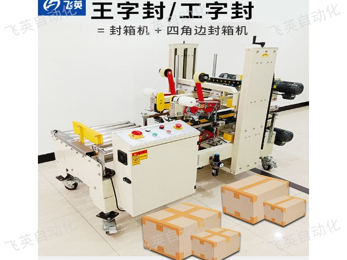 江苏半自动封箱机价格 诚信服务 飞英自动化设备供应