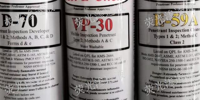 重庆什么是荧光渗透液单价「格高供」