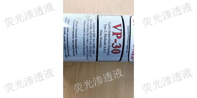 北京应用荧光渗透液「格高供」