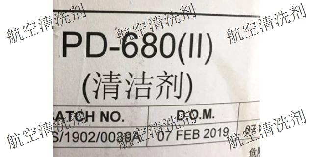 天津航空清洗劑閃點要求