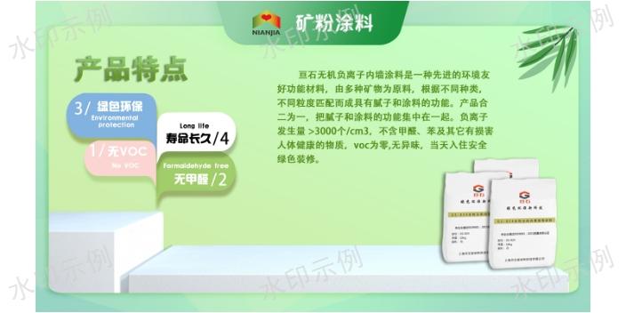 泰州新型念嘉無機礦粉內墻涂料代理價錢 上海亙石新材料科技供應