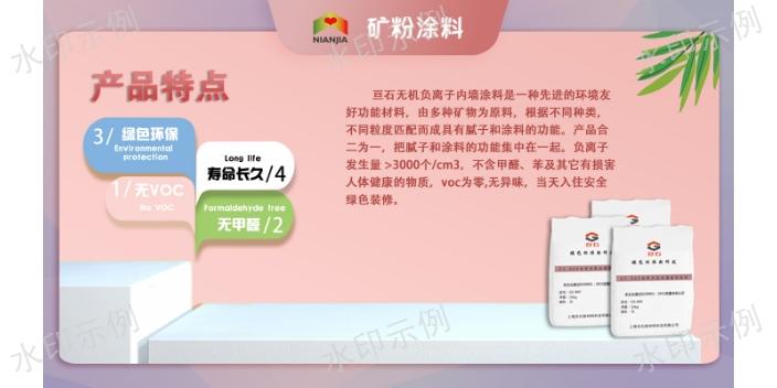 济宁优势念嘉无机矿粉内墙涂料来电咨询 上海亘石新材料科技供应