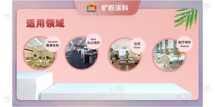 德州品质高念嘉无机矿粉内墙涂料批量定制 上海亘石新材料科技供应