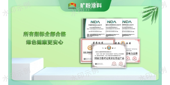 無錫加盟乳膠漆聯系方式 上海亙石新材料科技供應