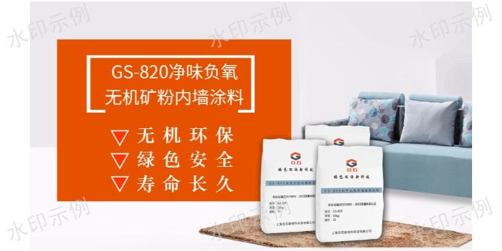 蘇州家居乳膠漆批量定制 上海亙石新材料科技供應