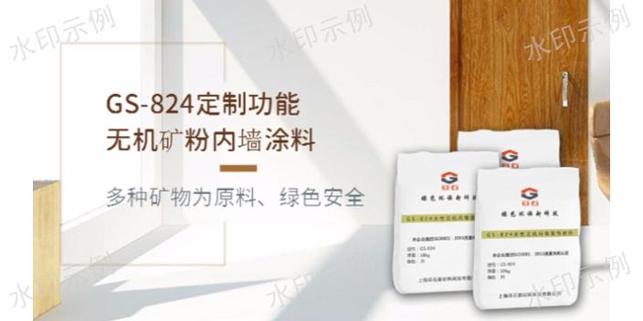 南京性價比高硅藻泥廠家報價 上海亙石新材料科技供應