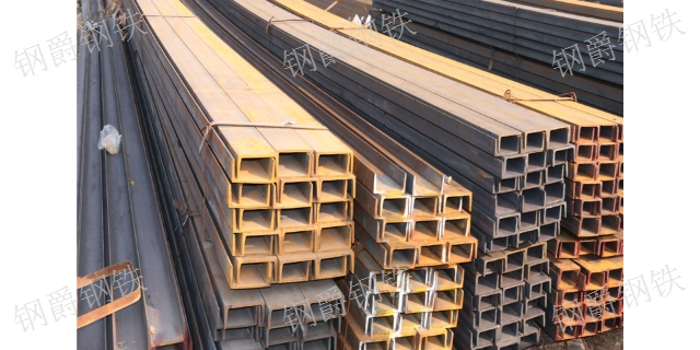 湖州Q355B槽钢厂家直销价格 诚信经营「钢爵供」