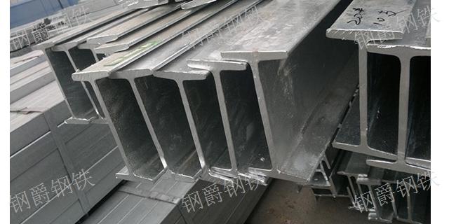 唐山S355NLH型钢 诚信经营「钢爵供」