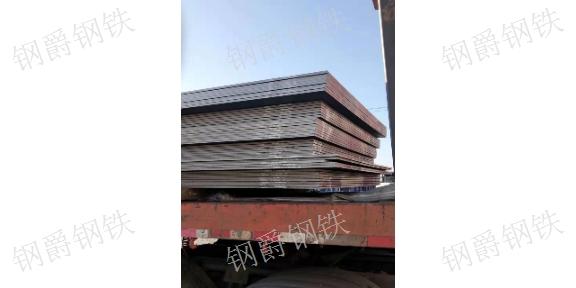 外标钢板价格优惠 推荐咨询「钢爵供」