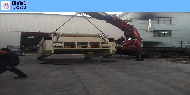 原装进口设备搬运客户至上 来电咨询「上海国祥装卸搬运供应」