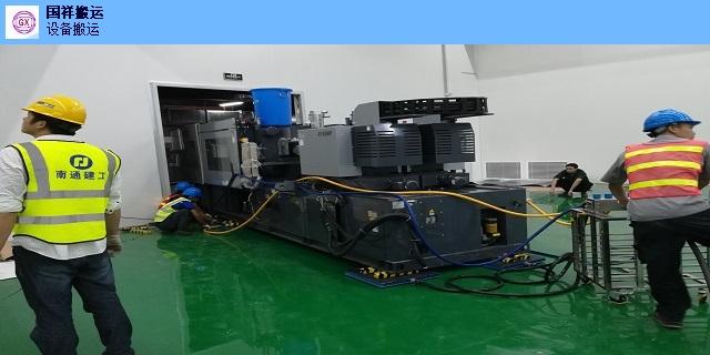 上海工廠搬遷公司價格 和諧共贏 上海國祥裝卸搬運供應