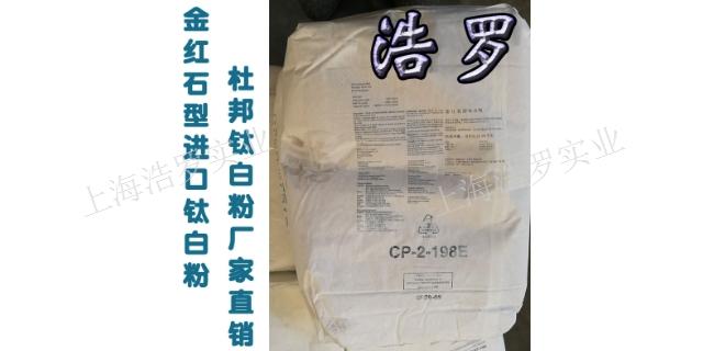 普陀区进口杜邦进口钛白粉价格表「浩罗供」