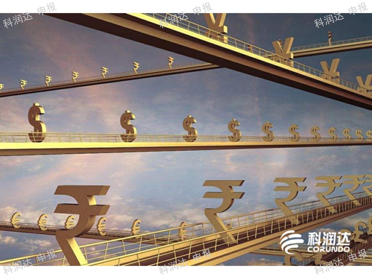 青浦区技术创新项目名单 来电咨询 上海科润达供应