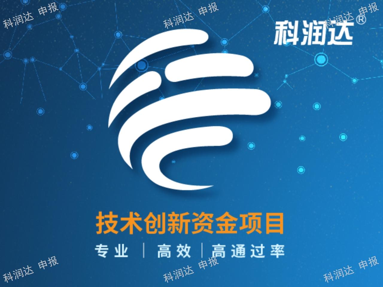 静安区如何申报技术创新项目 创新服务 上海科润达供应
