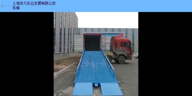 黄浦区移动式登车桥厂家,登车桥