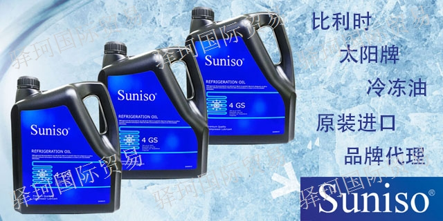 太阳牌4GS冷冻油品质保障「驿珂供」