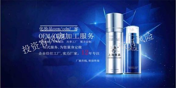 黑龙江化妆品代理加盟 来电咨询 上海惠嘉化妆品供应